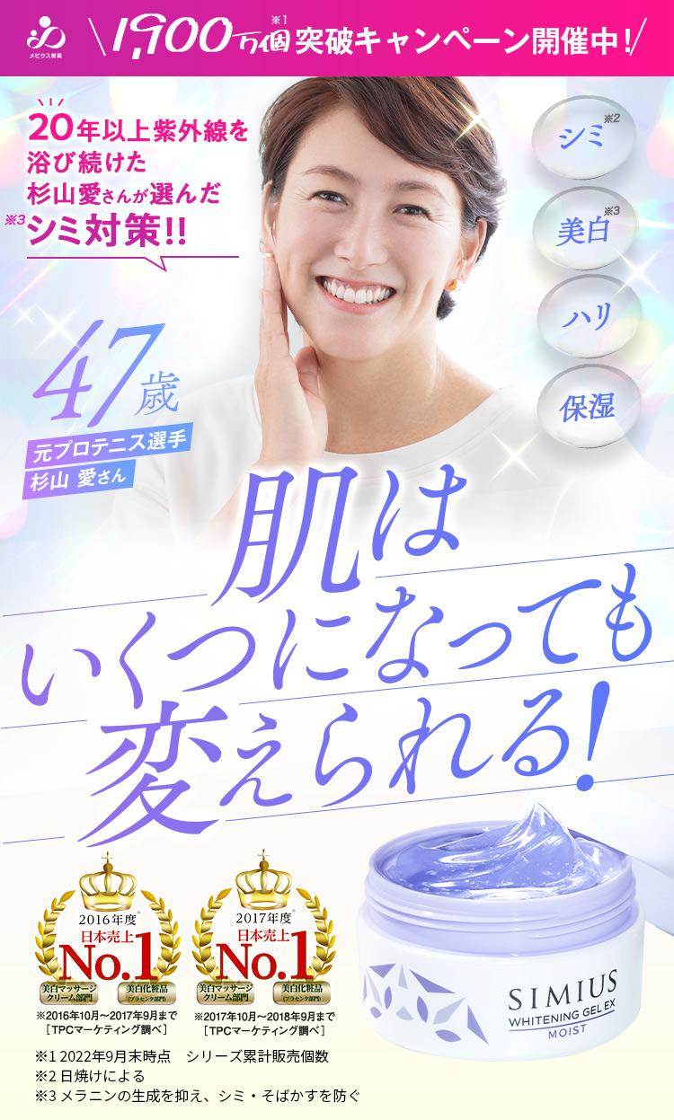 肌はいくつになっても変えられる!元プロテニス選手杉山 愛さん46歳