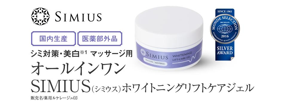 シミ対策・美白※1 マッサージ用 オールインワンSIMIUS(シミウス)ホワイトニングリフトケアジェル