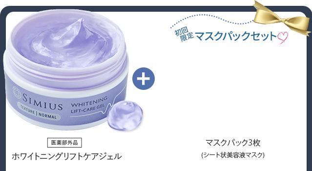 ホワイトニングリフトケアジェル+マスクパック4枚(シート状美容液マスク)