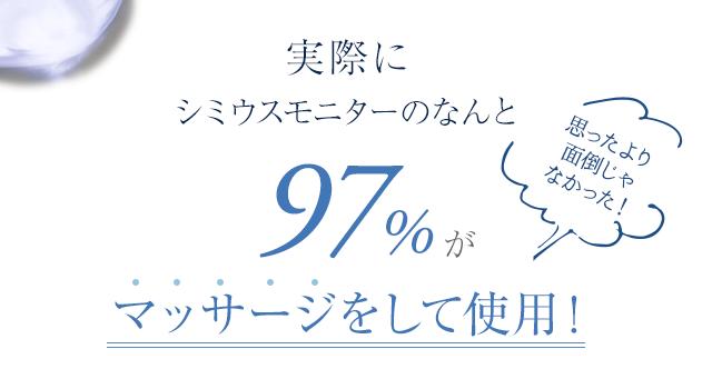 実際にシミウスモニターのなんと97%がマッサージをして使用!