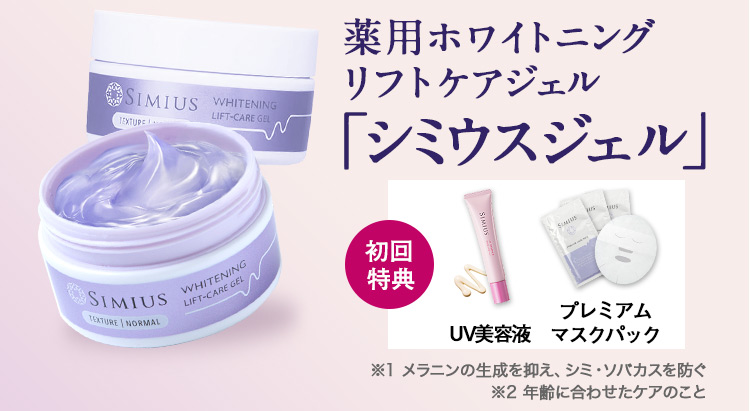 初回特典プレミアムマスクパック+UV美容液
