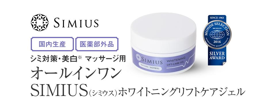 シミ対策・美白※ マッサージ用 オールインワンSIMIUS(シミウス)  ホワイトニングリフトケアジェル