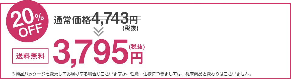 通常価格4,743円が送料無料3,795円