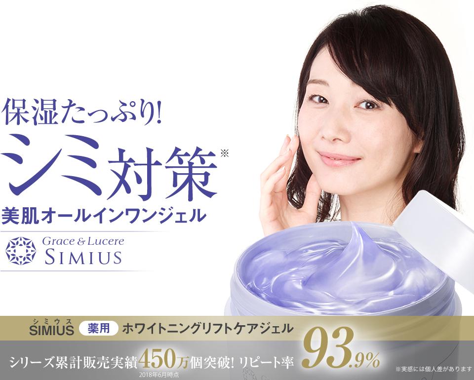 保湿たっぷり!シミ対策  美肌オールインワンジェル   SIMIUS
