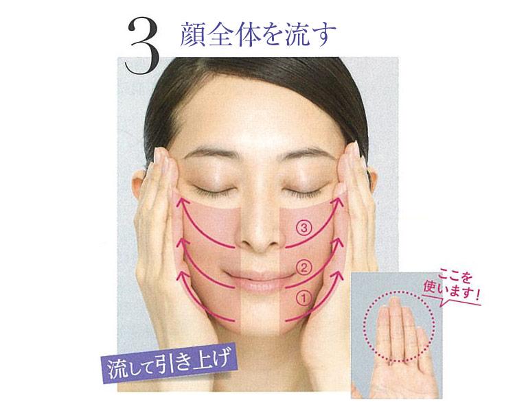 3.頬の下の筋肉をほぐす