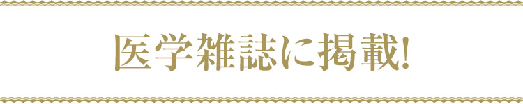 医学雑誌に掲載!